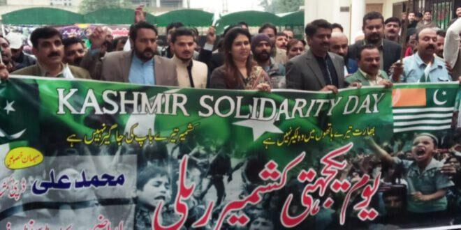 اراضی ریکارڈ سنٹر فیصل آباد میں یوم یکہجتی کشمیر ریلی کا انعقاد