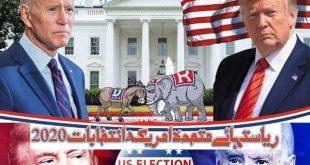 ریاستہائے متحدہ امریکہ انتخابات 2020